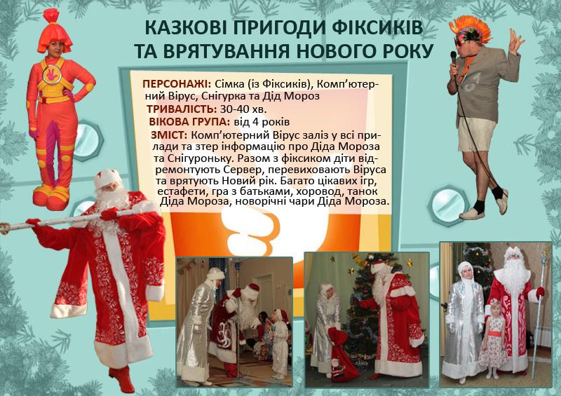 Дед Мороз и Снегурочка на Новый год в детсад